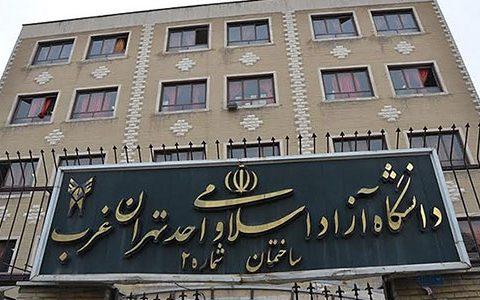دانشگاه آزاد تهران غرب